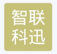 深圳市智联科迅科技有限公司