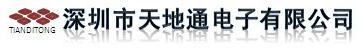 深圳市天地通电子有限公司